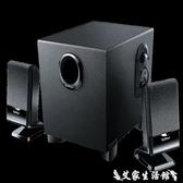 電腦音箱筆記本電腦音響家用臺式機小型音箱超重低音炮2.1有源多媒體客廳 交換禮物