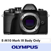 OLYMPUS OM-D E-M10 Mark III 單機身 (公司貨) 5軸防手震