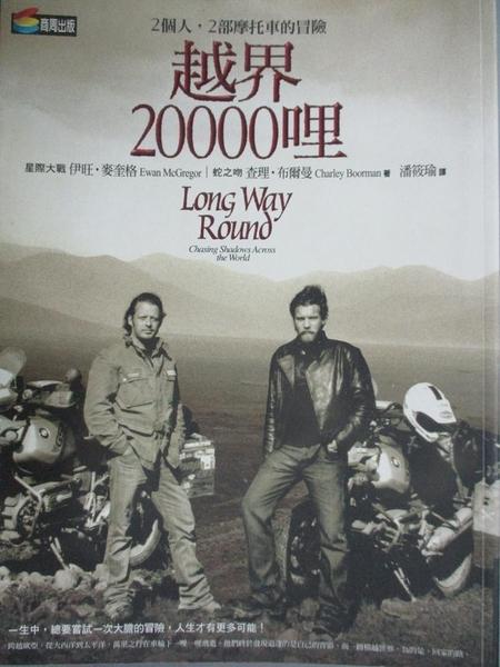 【書寶二手書T7/旅遊_YIX】越界20000哩_伊旺‧麥奎格