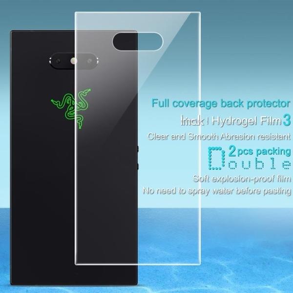 【兩片裝】Imak 水凝膜 雷蛇2 保護貼 滿版 Razer Phone 2 保護膜 屏貼 背貼 超薄 手機熒幕貼膜