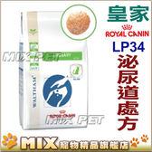 ◆MIX米克斯◆代購法國皇家貓用處方飼料. 【LP34】.貓用泌尿道處方 1.5kg