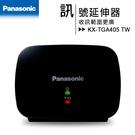 國際牌 Panasonic KX-TGA405 TW 無線電話訊號延伸器 (適用KX-TGE61系列)