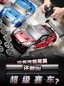 跑車遙控汽車漂移充電動成人越野車四驅車高速玩具GTR模型RC賽車 NMS小明同學