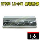 EPSON S015641(S015643) LQ-310 相容色帶一支