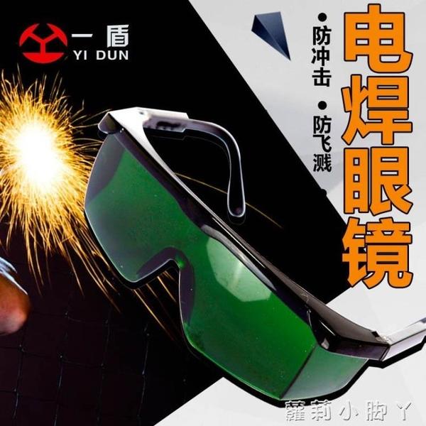 電焊眼鏡焊工專用護目鏡防打眼防強光防紫外線電弧防護眼鏡面罩男 蘿莉新品