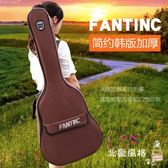 降價兩天-民謠古典吉他包41寸39寸36寸吉他背包加厚防水後背背琴包