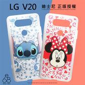 [專區兩件七折] LG V20 迪士尼 透明 手機殼 手機套 背景彩繪 史迪奇米奇米妮 卡通 保護殼