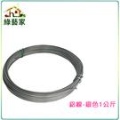 【綠藝家】鋁線-銀色1公斤(共7種線徑規...