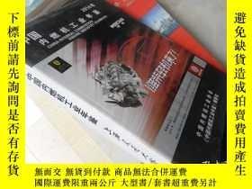 二手書博民逛書店罕見2014中國內燃機工業年鑑【精裝】(見描述)Y16472 出