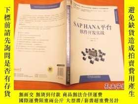 二手書博民逛書店SAP罕見HANA平臺軟件開發實踐11802 (法)沃克 著 機