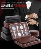 家用手表收納包手工手表皮包便攜式手表包腕表收納盒旅行手表包 麻吉好貨