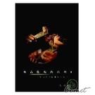 木吉他編曲寶典Ⅰ(附CD)