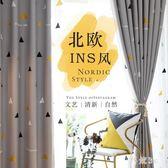 北歐風灰色幾何窗簾成品家用客廳臥室遮光布落地窗簾2019新款 PA4974『科炫3C』