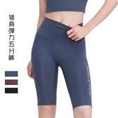 五分瑜伽褲女薄款提臀夏季跑步速干健身裸感無痕透氣緊身瑜伽中褲