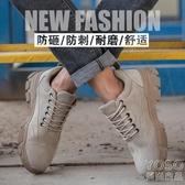 勞保鞋男士工作鞋防砸防刺穿鋼包頭電焊工輕便夏季透氣防臭工地鞋 優尚良品