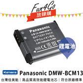 放肆購 Kamera Panasonic DMW-BCM13 高品質鋰電池 ZS30 ZS35 ZS40 ZS45 TZ40 TZ41 FT5 TS5 保固1年 BCM13 BCM13E