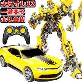 遙控一鍵變形玩具金剛5大黃蜂電影汽車機器人4TW【免運】
