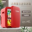 科敏K10L車載迷你小冰箱紅色家用制冷微型學生節能宿舍用儲奶租房  一米陽光
