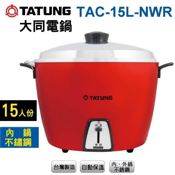 【信源】15人份大同不鏽鋼多彩系列電鍋(西瓜紅)TAC-15L-NWR