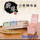 調味料盒 調味料種類 多 調味料保存 用 小麥調味盒 FFT005 環保材質 四格調味盒