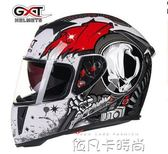 GXT摩托車頭盔防霧雙鏡片夏季男女士全覆式全盔安全帽個性酷四季 依凡卡時尚