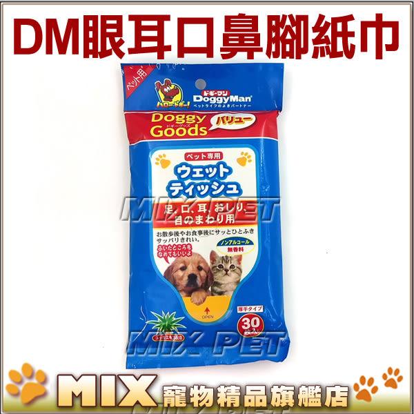 ◆MIX米克斯◆【下殺】日本Doggyman犬貓用【藍袋濕紙巾30入】眼,耳,口,鼻皆可