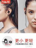 藍芽耳機運動藍芽耳機無線跑步雙耳耳塞式入耳頭戴掛耳 生活優品