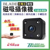 【刀鋒】BLADE 充電式微型磁吸攝像機 升級夜視版 現貨 當天出貨 微型攝影機 監視器 APP監控