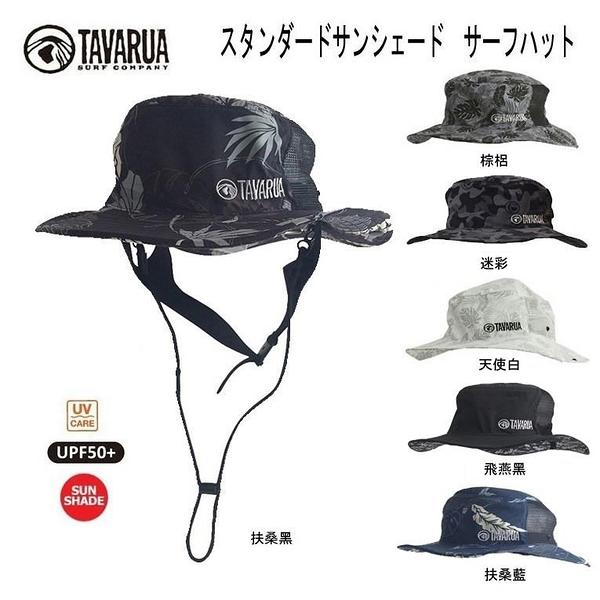 【南紡購物中心】日本TAVARUA 漁夫帽 衝浪帽 水陸兩用 遮陽帽 自由潛水 潛水 自潛 獨木舟 多色