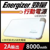 Energizer勁量 UE8001 行動電源8000mAh額定容量5200mAh業界高標輕量級200克