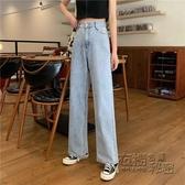 淺色水洗牛仔褲女直筒寬鬆新款高腰顯瘦褲子拖地小雛菊寬管褲 衣櫥秘密