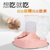 大容量4L儲糧桶大水瓶寵物自動喂食器喂水器貓狗雙碗狗用品 yu2566『俏美人大尺碼』