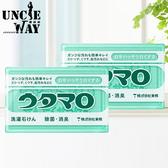 日本東邦UTAMARO 魔法家事皂 133g 去汙洗衣皂 衣物香皂【JP0009】