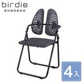 Birdie-德國專利雙背護脊摺疊椅/餐椅/戶外休閒椅(四入組合)