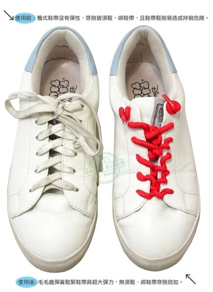 毛毛蟲彈簧鞋帶 鬆緊鞋帶 懶人鞋帶 免綁鞋帶 ╭*鞋博士嚴選鞋材*╯