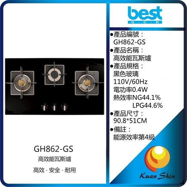 best貝斯特 高效能瓦斯爐  GH862-GS