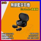 小米 Redmi earbuds 遊戲版 無線耳機超值版 紅米耳機2 紅米耳機 無線耳機 小米耳機 藍芽耳機