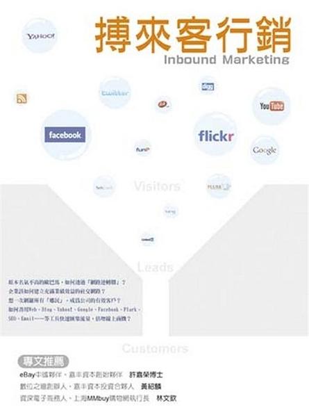 (二手書)搏來客行銷 Inbound Marketing