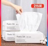 2包 抽取式一次性洗臉巾