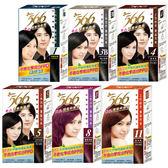 566 護髮染髮霜系列 (共10色)◆四季百貨◆