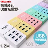 英阪田 106 智能6孔USB充電器 1.2M USB延長線 自動檢測 2.4A快充 6插口 插座線