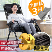 【G+ 居家】無段式休閒躺椅-摺疊搖椅款-3D黑色布面(贈坐墊)