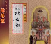 傳統道經課誦3 地母經 CD 免運 (購潮8)