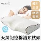 天絲記憶棉護頸枕頭 3D曲線 腰頸兩用式...