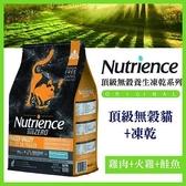 *KING*美國Nutrience紐崔斯《SUBZERO頂級無榖貓+凍乾-火雞肉+雞肉+鮭魚》2.27公斤 貓糧/貓飼料