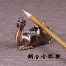 銅合金駱駝筆擱筆架筆托筆掛毛筆書法文房四寶 伊莎公主