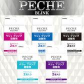 【旭益汽車 】CARALL PECHE BLINK 補充香料