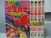 【書寶二手書T2/漫畫書_OTJ】公主戰士_全5集合售_石田走