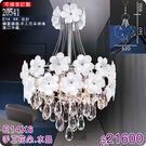 水晶吊燈-E14X六頭-寬52高76【雅...