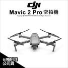 ★可分期加送 care★DJI 大疆 Mavic 2 Pro 空拍機 智能跟隨 原廠 航拍機 折疊式 4K 公司貨★薪創數位
